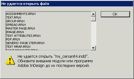 Ошибка «Не удается открыть файл»