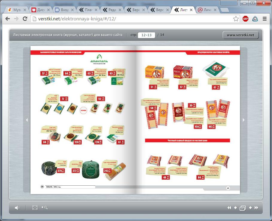 Создание каталогов, журналов и книг во флеше для размещения на сайте