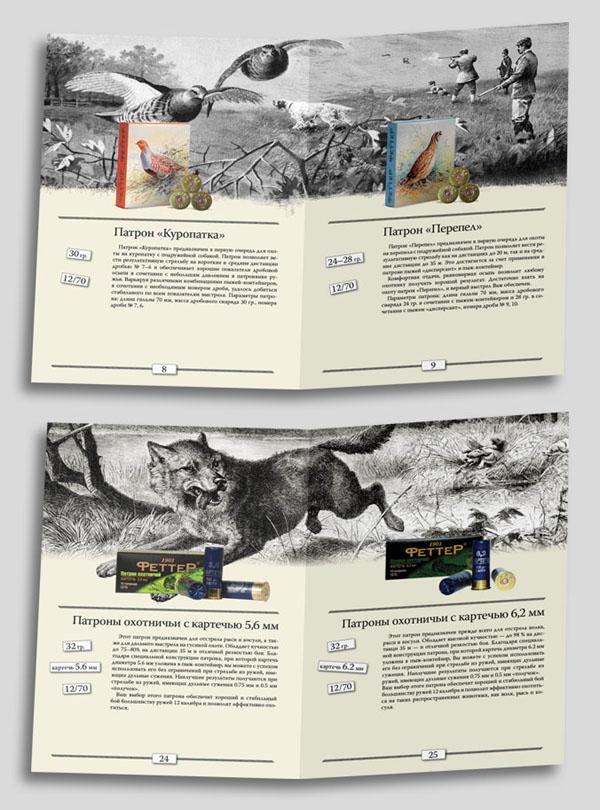Верстка каталога для охотников