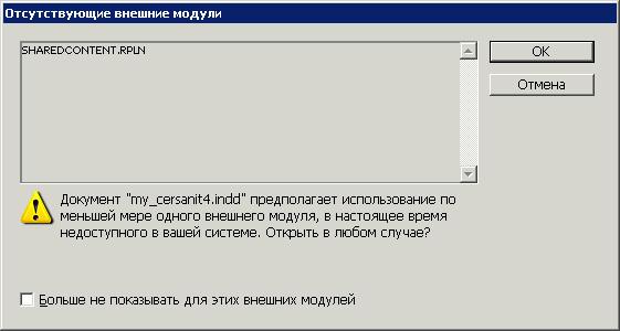 Ошибка «Отсутствующие внешние модули» sharedcontent.rpln