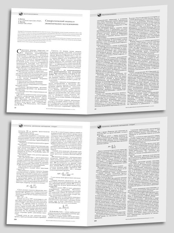 Верстка журнала научных статей
