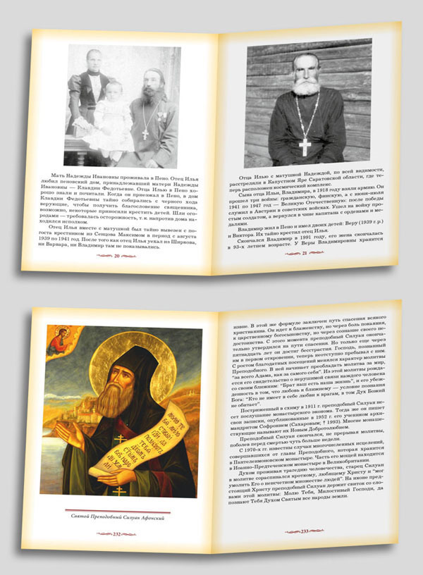 Верстка книги о церкви