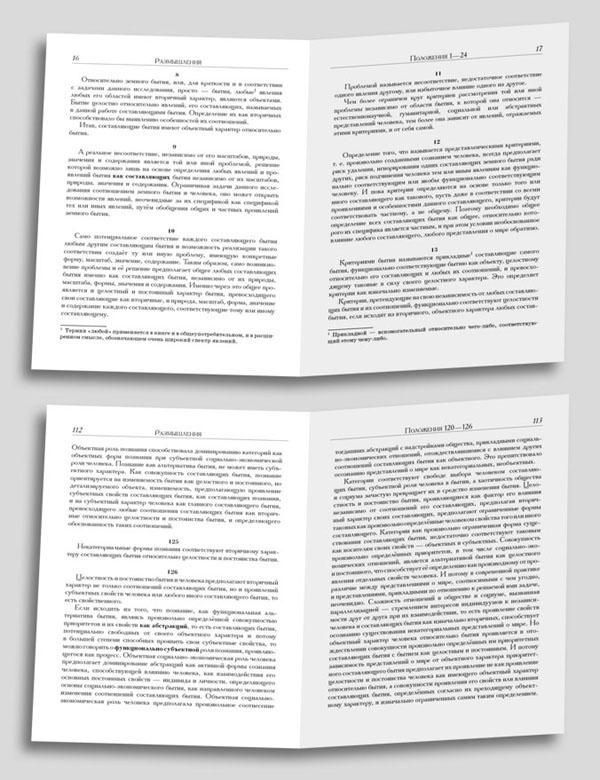 Верстка книги по философии
