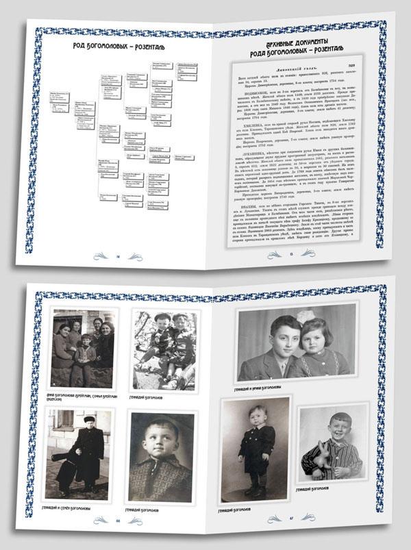 Верстка семейной книги